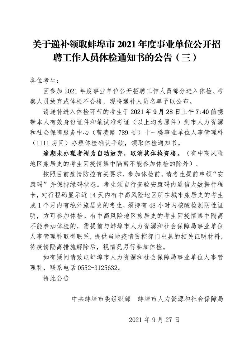 2021蚌埠市事业单位招聘递补领取体检通...