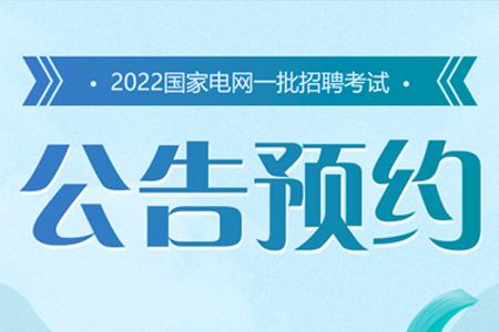 2022国家电网一批招聘公告预约