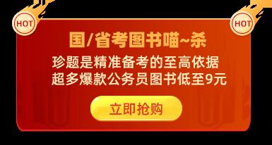 国/省考图书喵~杀