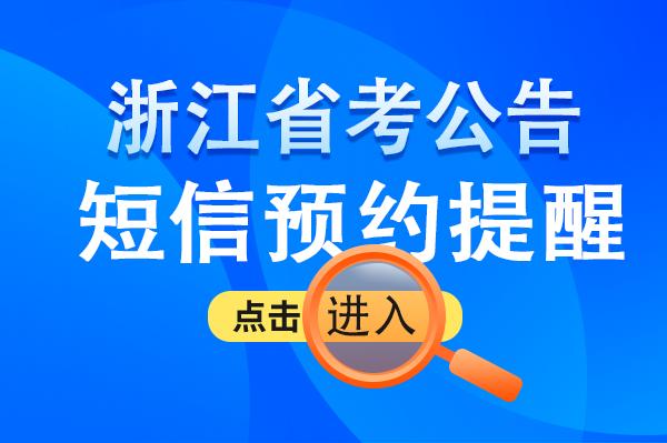 浙江公务员考试公告预约