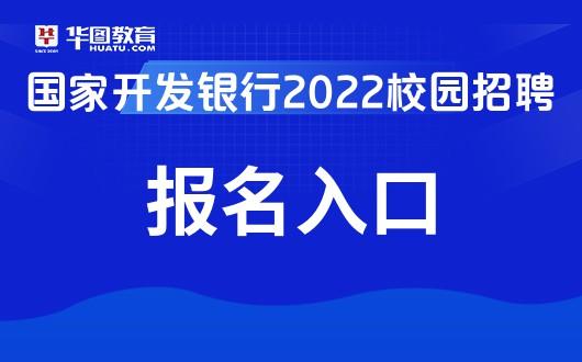 国家开发银行2022校园招聘-报名入口