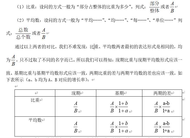 """2022年国家公务员行测资料分析:""""比重""""与""""平均数""""之间的异同点"""