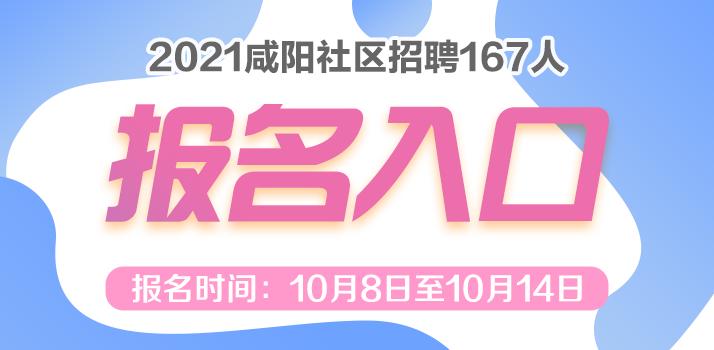 2021咸阳社区招167人奥门威尼斯官方棋牌入口
