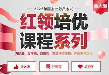 2022必威体育官网下载红领培优课程