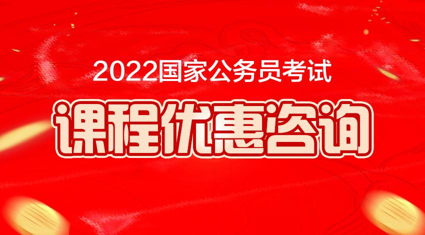 2022国家公务员课程优惠咨询