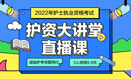 2021护士资格证大讲堂开学季直播课