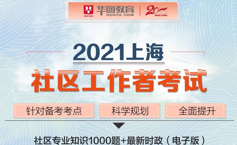 2021上海社工1000题和时政