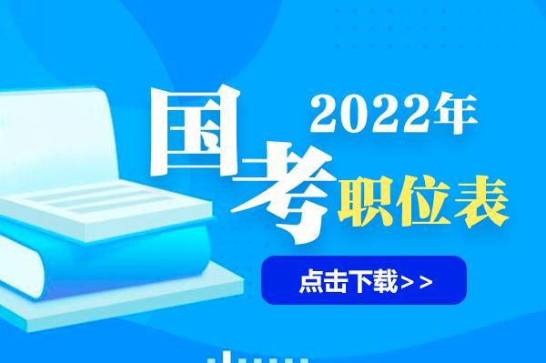 2022年国考职位表_湛江地区2022国考职位表分析与下载_国家公务员局