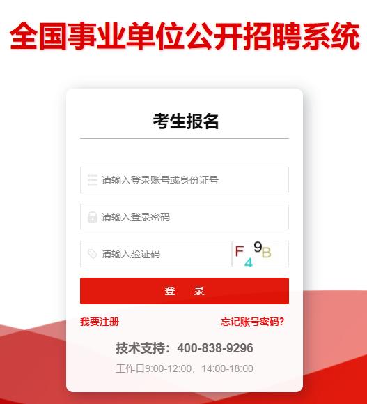 广州市增城区事业单位2021年招聘63名事业编制人员-报名入口
