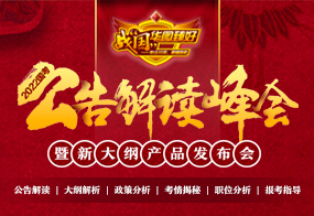 2022云顶集团总部娱乐网址公告解读峰会