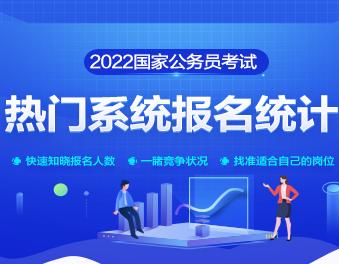 2022国考热门系统报名统计