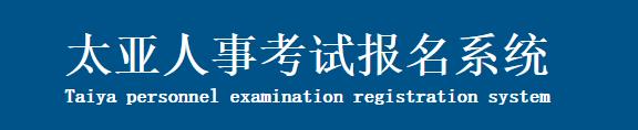 揭阳市高级技工学校2021年招聘教师公告--报名入口