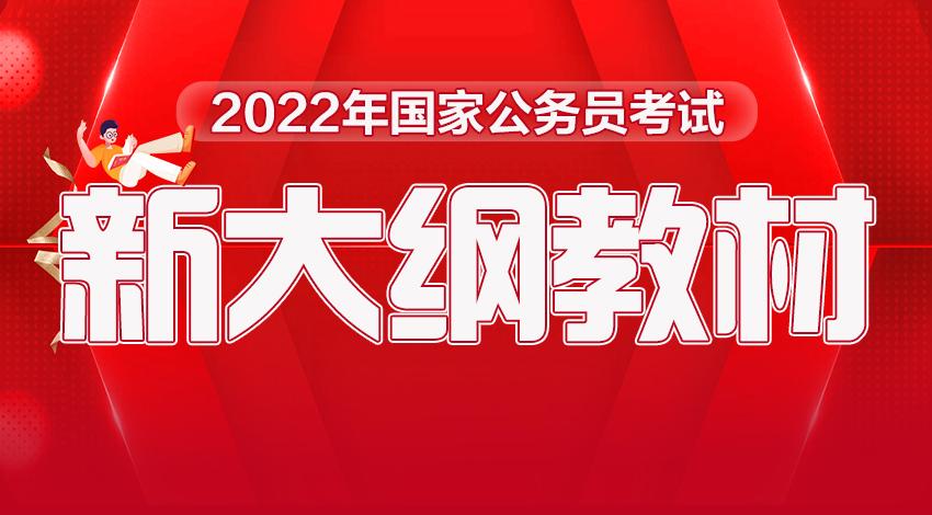 2022国家公务员新大纲教材