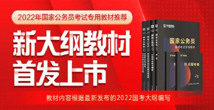 2022国考新大纲图书