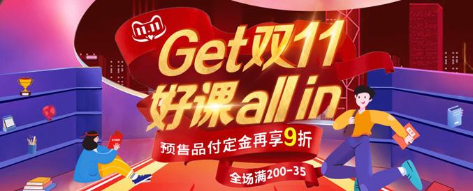 Get�p(shuang)11 ���nall in���A��Ʒ(pin)��(fu)��������9�� ȫ��