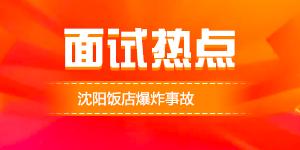 2022国考面试热点:沈阳饭店爆炸事故