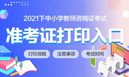 2021年教师资格证准考证打印