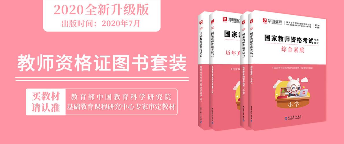 2020下教师资格图书教材