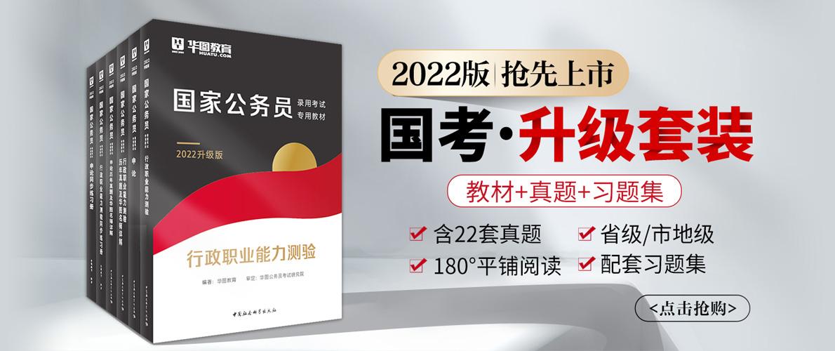 2022升级版国家公务员图书