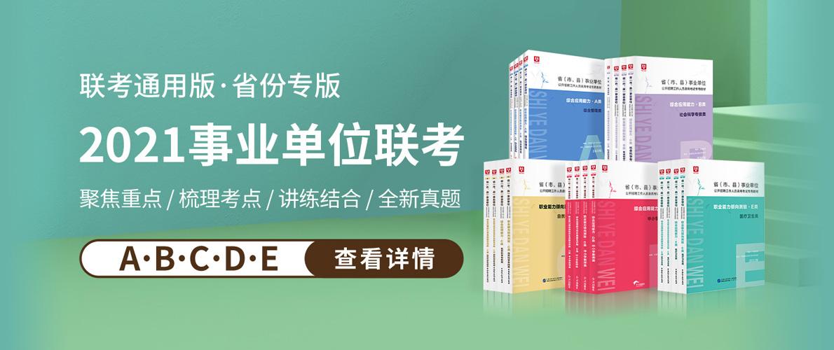2021版事业单位联考图书教材