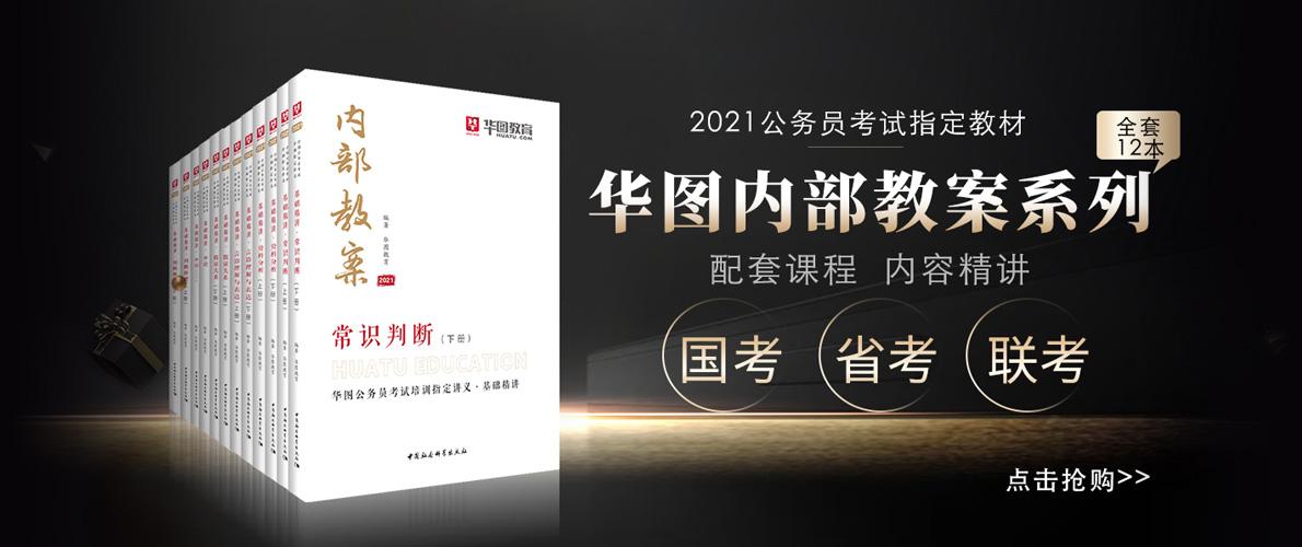 2021版华图公务员考试内部教案