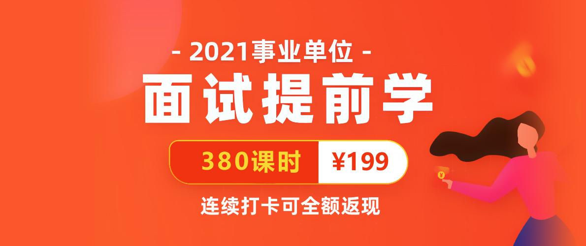 2021年事业单位面试提前学