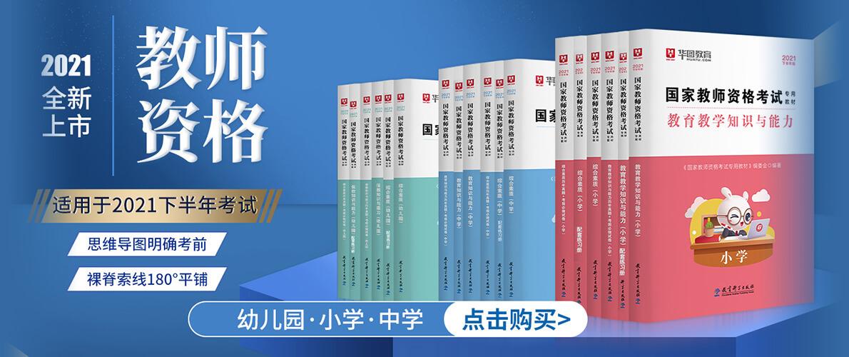 2021下半年版国家教师资格证考试教材10本套