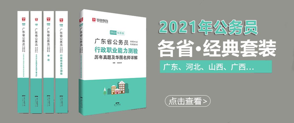 2021公务员录用考试专用教材+试卷