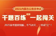 2021公务员千题百练2.0一起闯关
