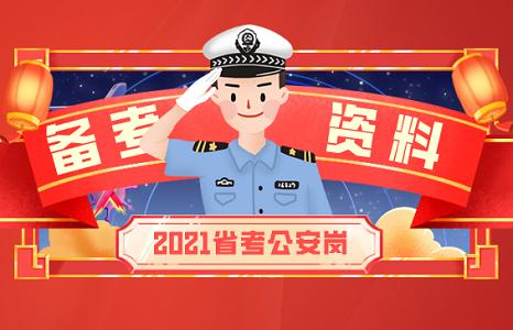 2021内蒙古省考公安专业资料下载
