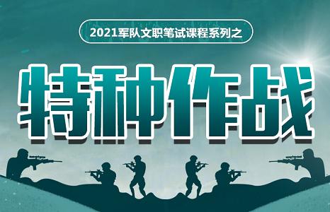2021军队文职笔试课程系列之特种作战营