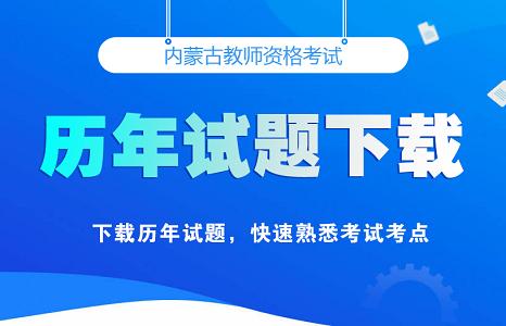 内蒙古教师资格考试历年试题下载