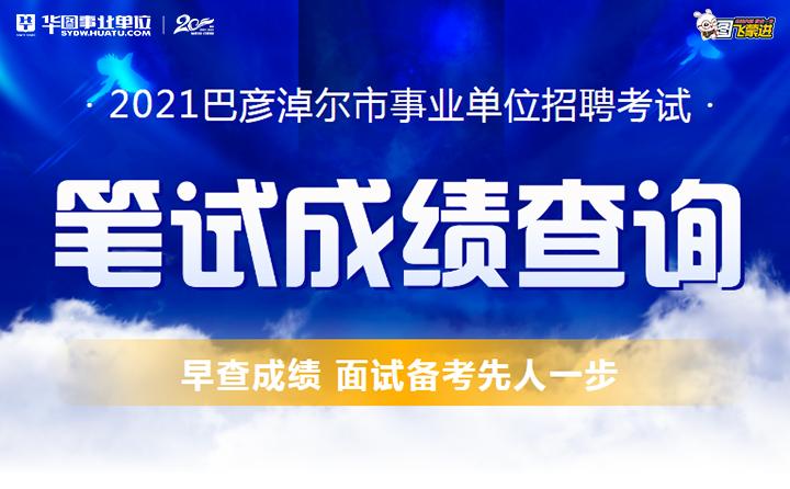 2021巴彦淖尔事业单位笔试betway体育亚洲查询
