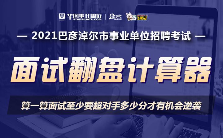 2021巴彦淖尔事业单位面试翻盘计算器