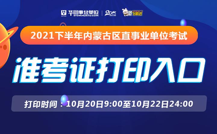 2021下半年内蒙古区直事业单位招聘考试准考证打印