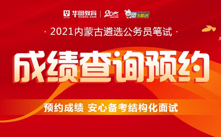 2021内蒙古遴选公务员笔试betway体育亚洲预约