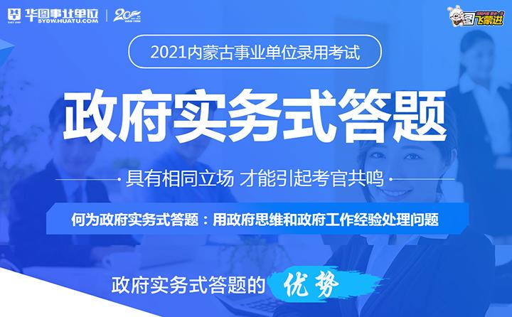 2021内蒙古事业单位联考政府式答题