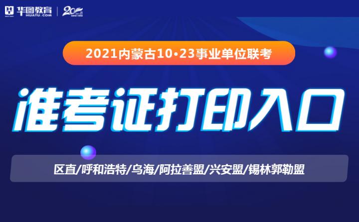 2021内蒙古下半年事业单位考试准考证打印入口