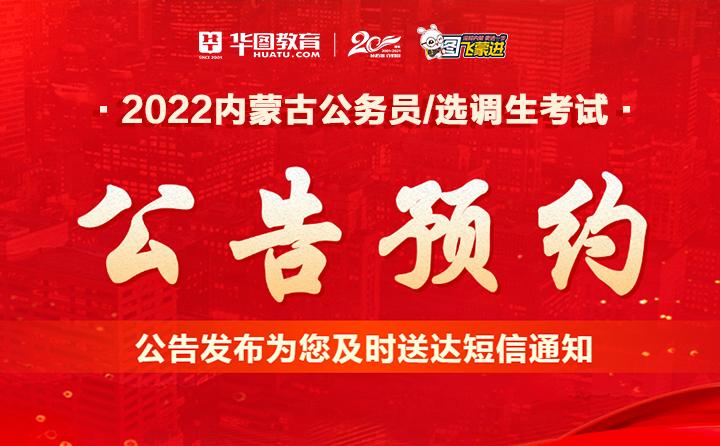 2022内蒙古公务员/选调生考试公