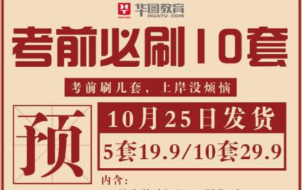 【预售,10月25日发货】1116事业单位联考考前必刷卷5/10套