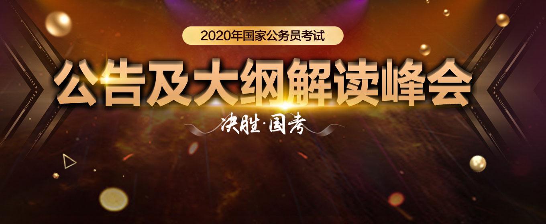 2020国考大纲解析会