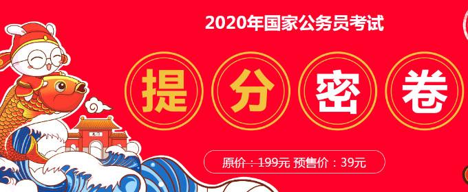 2020国考提分密卷