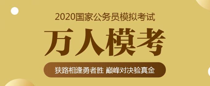 2020国考模考大赛