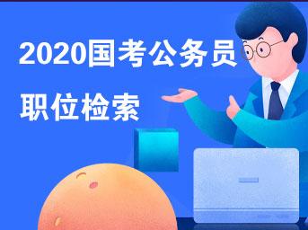2020年国家公务员考试职位检索