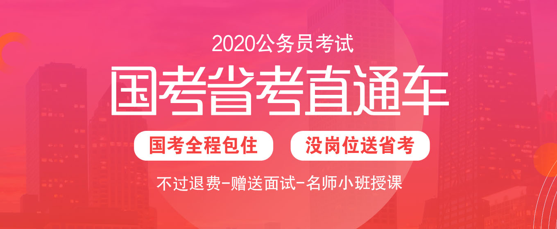 2020国家公务员笔试课程红领培优_红领决胜