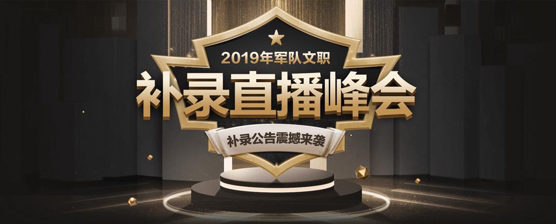 2019年军队文职补录公告直播峰会