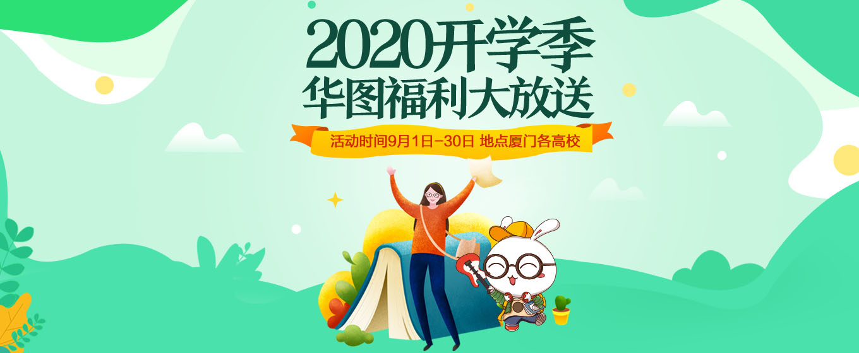 2020年福建省开学季活动