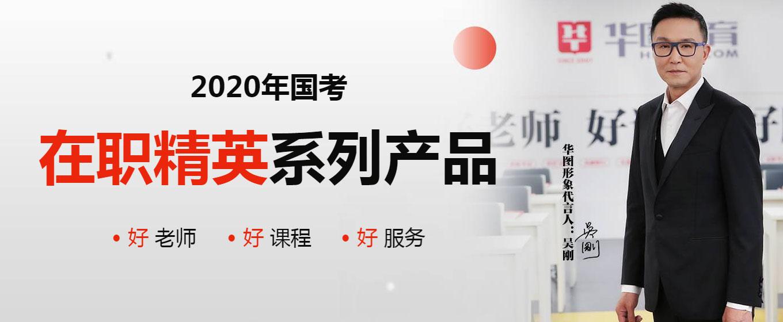2020国家公务员考试在职精英班