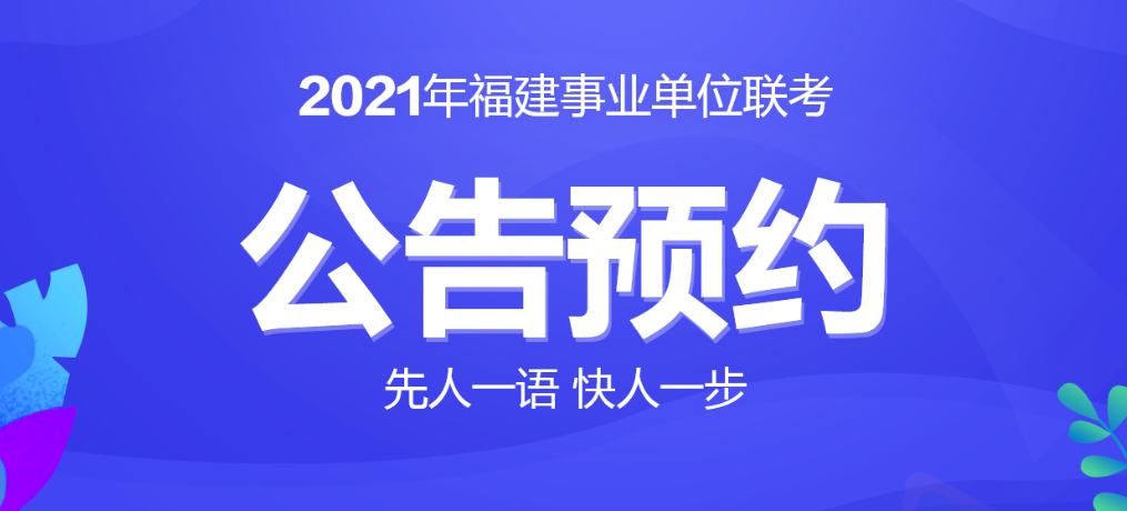 2021年福建事业单位公告预约