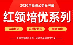 2020年新疆公务员备考-红领培优系列